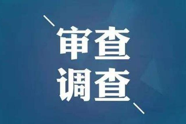 山东省高级人民法院党组副书记、副院长李勇接受审查调查
