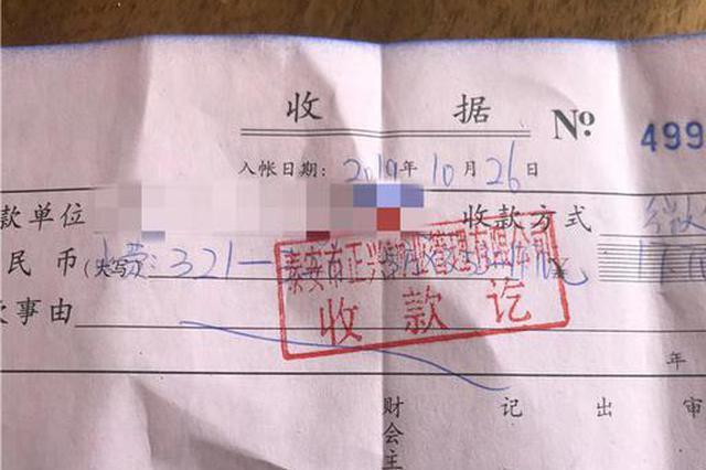 """泰安业主反映小区""""四舍五入""""多收费 物业:非强制"""