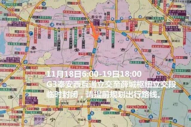 11月18日6时起 G3京台高速泰安至枣庄段临时封闭36小时