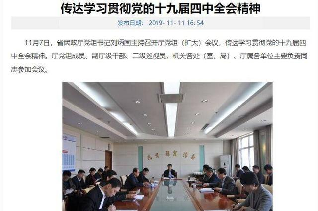 德州市市长刘炳国调任山东省民政厅党组书记
