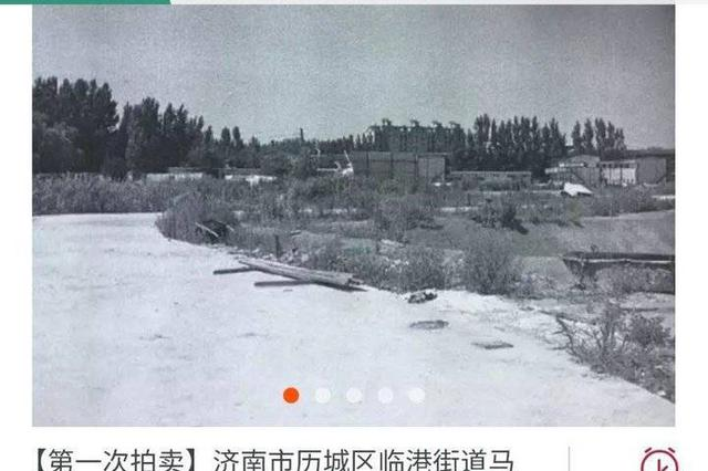 济南历城区507亩土地打包拍卖 起拍价10.7亿