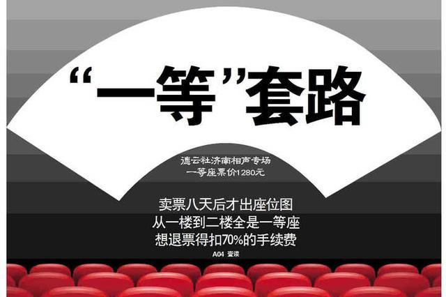 """德云社在济南的这场演出 为何近八成都是""""一等座"""""""