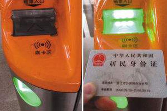 再见火车票 山东又有9个高铁站启动刷身份证乘车 想报销这样办