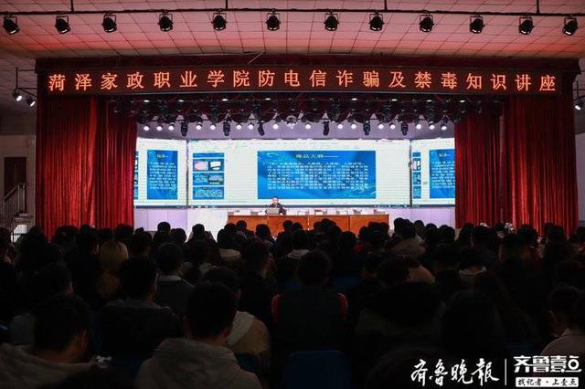 菏泽家政职业学院举办防电信诈骗及禁毒知识讲座