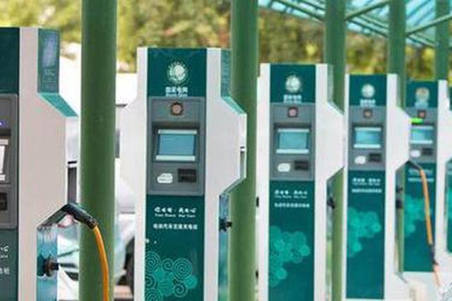 山东2022年底前建10万个充电桩 公共停车场不低于15%