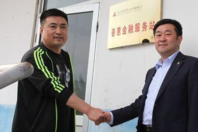东营陈官镇:金融服务站 村民在家门口就能办业务
