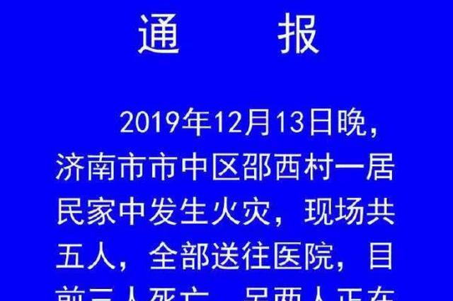 痛!济南邵西村一居民家中失火 已致3人死亡 2人正抢救