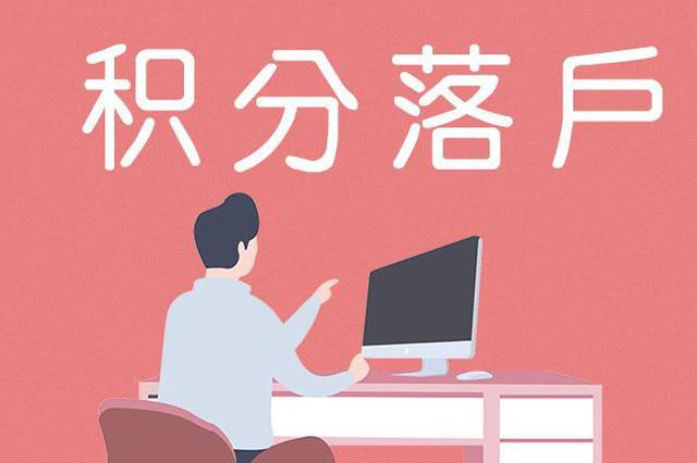 平阴成济南首个0门槛落户县:全面放开城镇落户政策