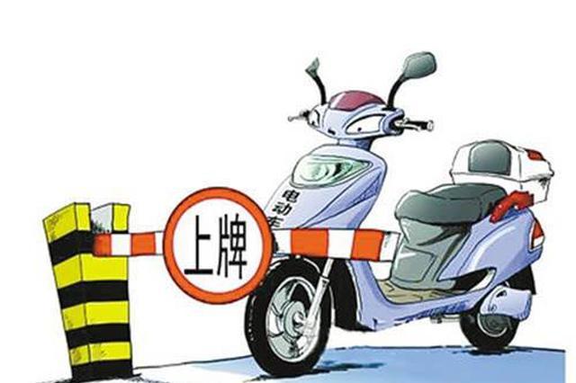 青岛电动车一个半月挂牌29万余副 旧标牌6月1日叫停