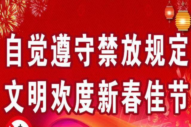 淄博市生态环境局倡议:不燃放烟花爆竹 共度欢乐祥和春节