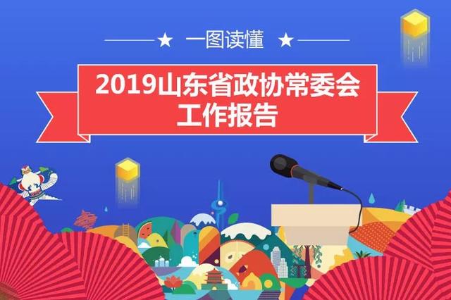 图解2019山东政协常委会工作报告