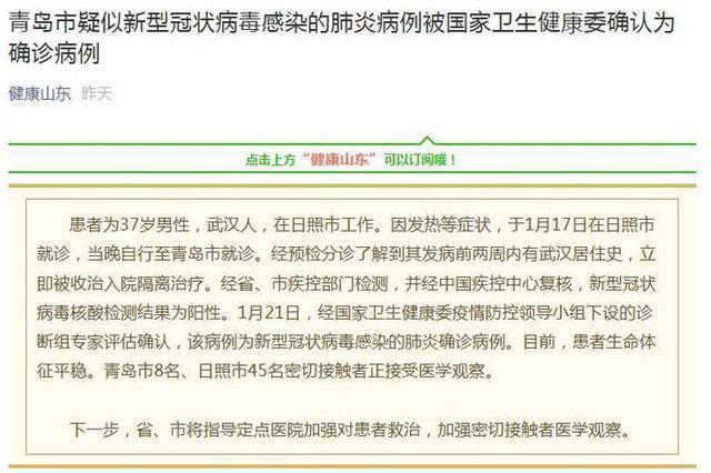 青岛疑似新型冠状病毒感染的肺炎病例被确认为确诊病例