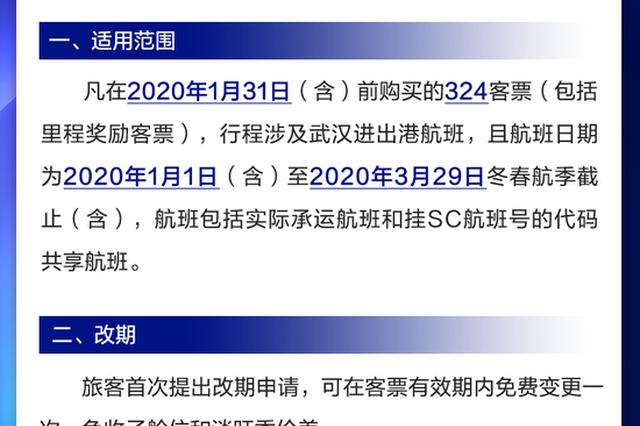 山东航空发布涉及武汉航线客票特殊处置方案