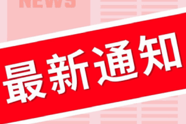 国际奥委会:东京奥运会延期一年举办