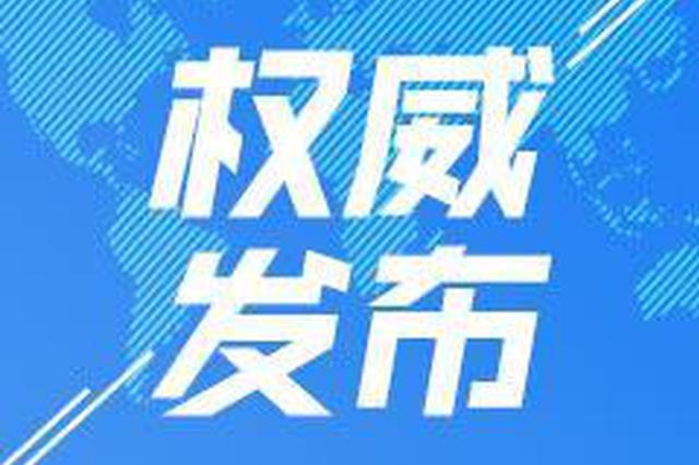 聊城市政府第61次常务会议召开研究法治政府建设