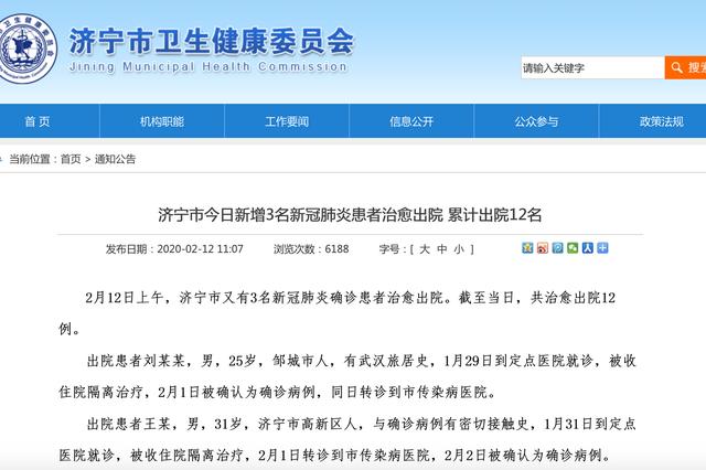 济宁市今日新增3名新冠肺炎患者治愈出院 累计出院12名