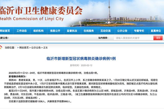 临沂市新增新型冠状病毒肺炎确诊病例1例