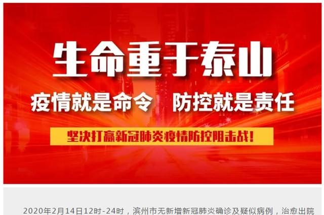 2020年2月14日12时-24时,滨州市无新增新冠肺炎确诊病例,治愈出院2例
