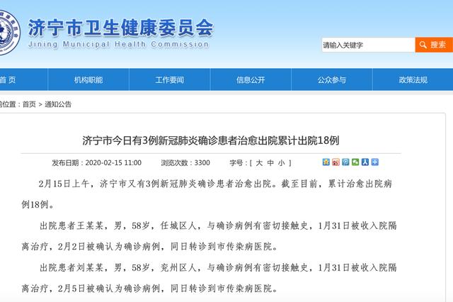 济宁市今日有3例新冠肺炎确诊患者治愈出院累计出院18例