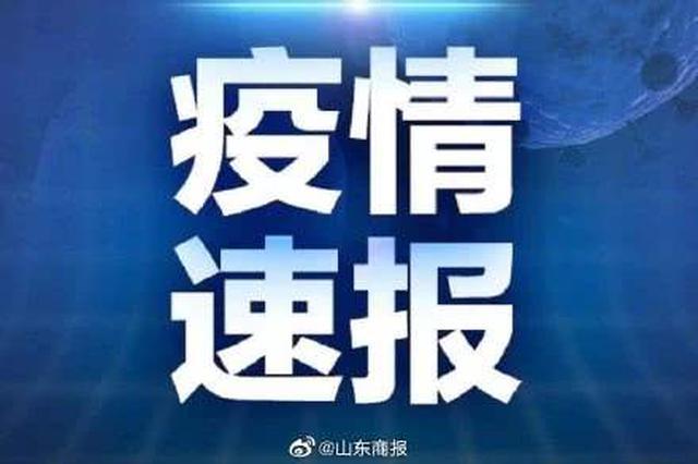 因任城监狱疫情防控不力 山东省司法厅厅长解维俊被免职