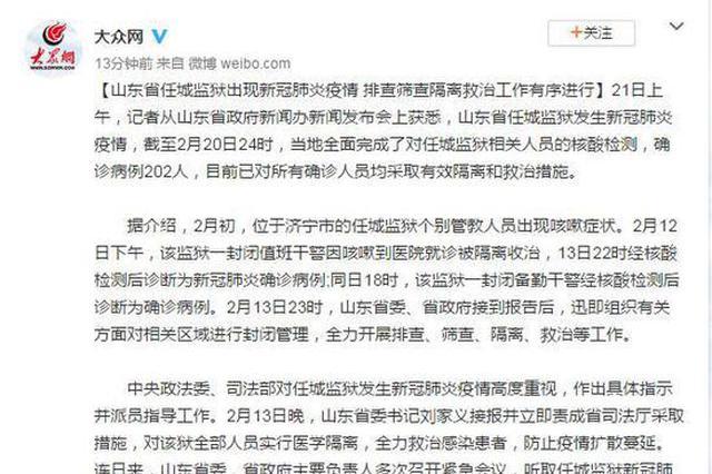 山东省任城监狱出现新冠肺炎疫情 排查筛查隔离救治工作有序进