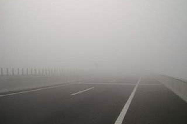 雨后山东大部有雾 济南青岛淄博等地已发大雾预警