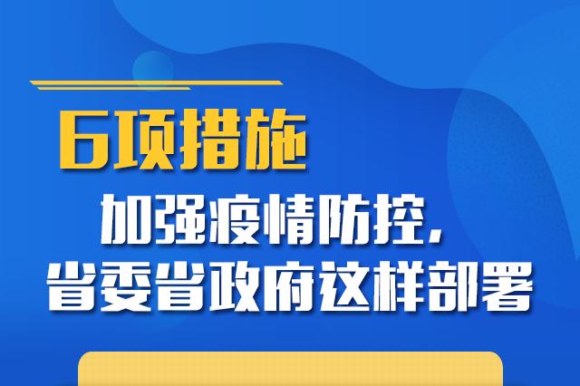 6项措施加强疫情防控 省委省政府这样部署