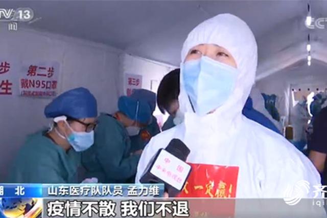 武汉客厅方舱医院患者清零 山东医疗队:疫情不散我们不退