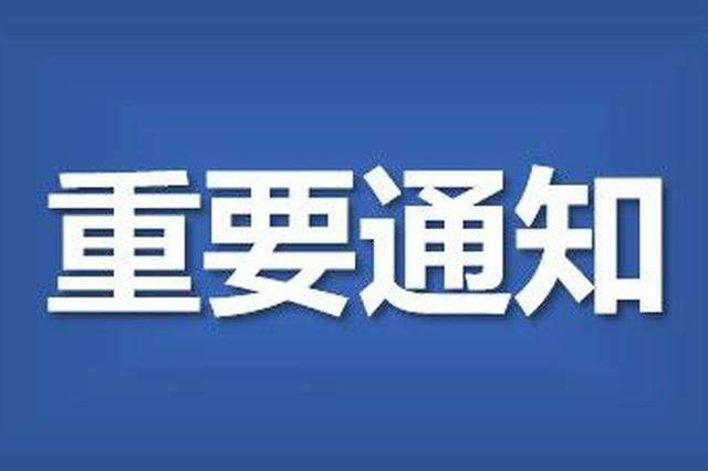 山东环保产业技术创新战略联盟在济南成立