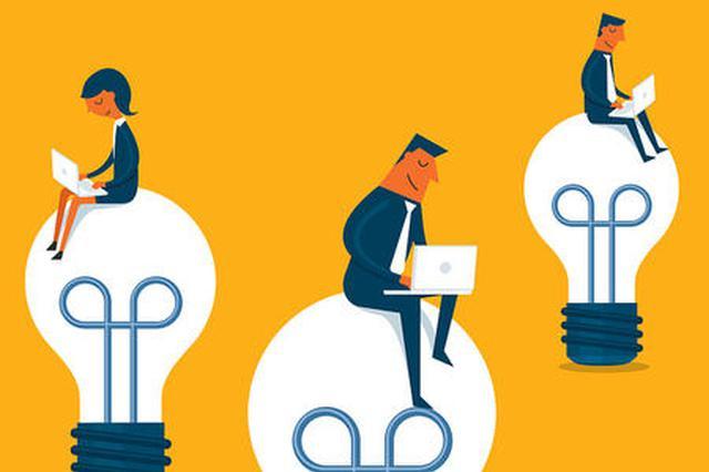 山东支持鼓励事业单位科研人员创新创业