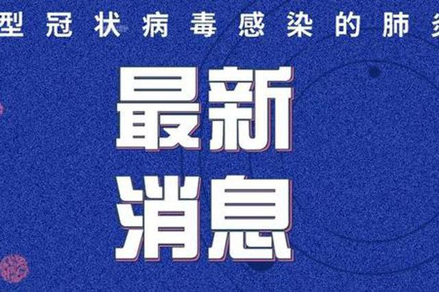 2020年3月24日12至24时青岛新冠病毒肺炎疫情情况