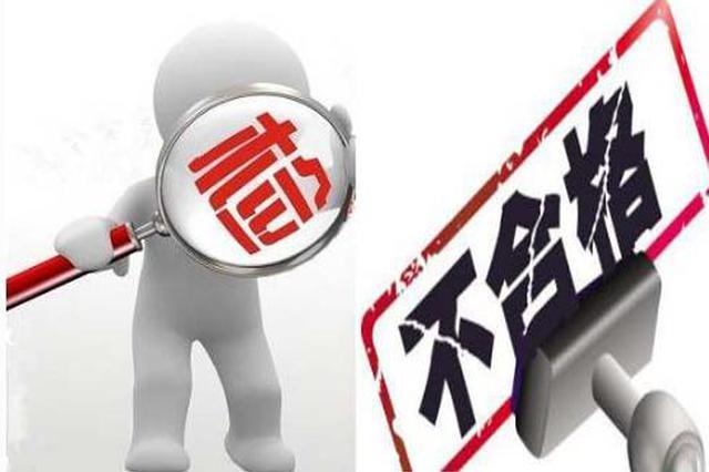 山东19批次食品不合格涉及青岛家乐福上海盒马等公司