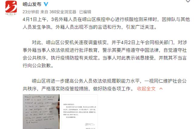 青岛崂山通报外国人插队事件 当事人就不当言行致歉