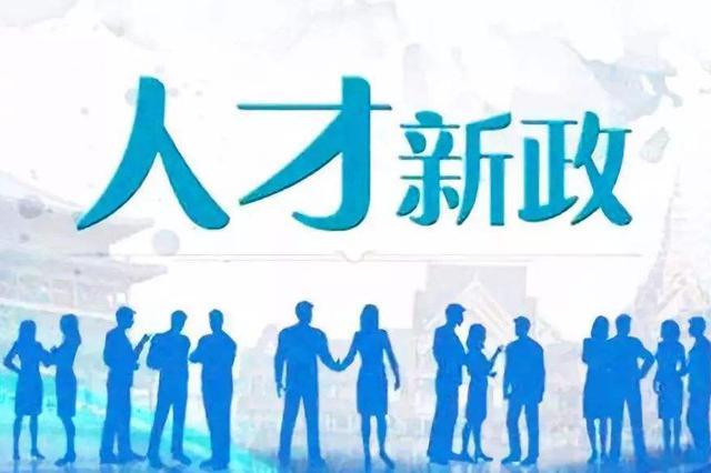 每年最高奖励500万元 济南拟发文支持初创企业发展