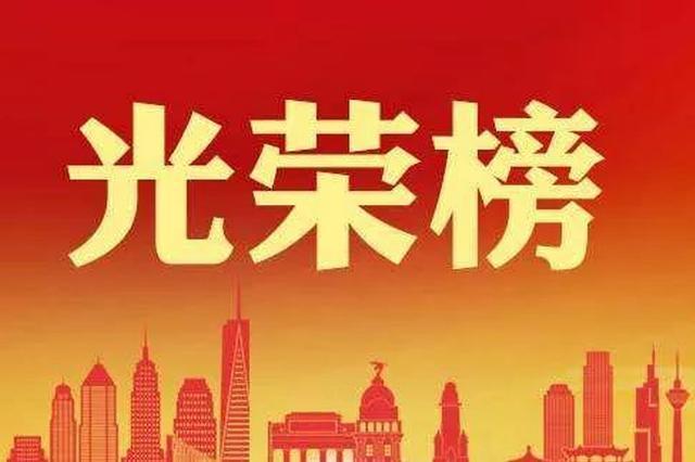 """山东公示第十一届""""中华慈善奖""""拟推荐候选对象 司秋英等6人"""