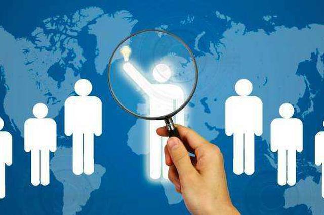山东开展人力资源服务从业人员职业技能提升专项行动