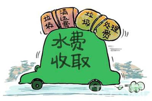 济南水务提醒:7月1日将恢复计收欠费违约金 欠缴请尽快结清