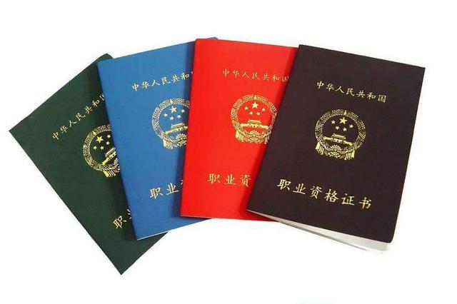 山东印发职业资格证书管理通知  升级线上查询