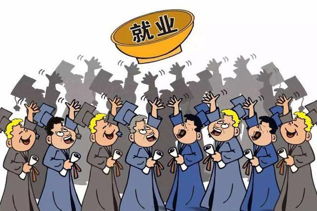 稳就业 促创业 山东省财政金融政策联动加码