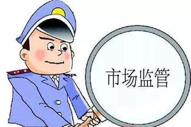 """山东济南一房企虚假宣传""""市政府将搬迁"""" 被罚44万元"""