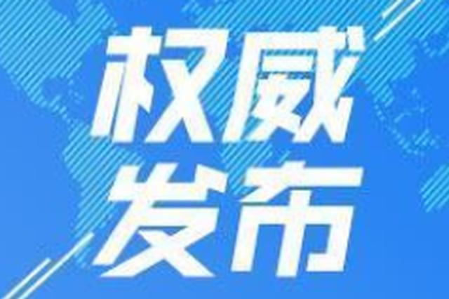 山东警察学院党委书记张春义接受审查调查