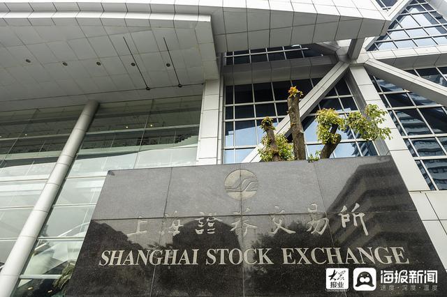 山东省人民政府与上海证券交易所签署战略合作备忘录