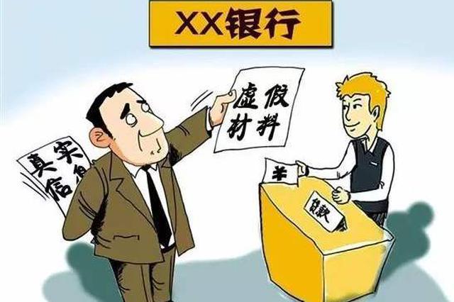 山东昌华实业董事长获刑18年:诈骗贷款及信用证数额巨大