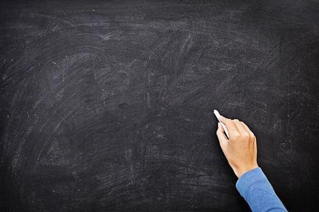 山东发文 职业院校可自主招聘教师 可先面试后笔试