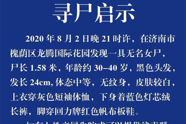 济南一小区发现女尸 身份现已确定 记者探访:小区门禁需刷卡
