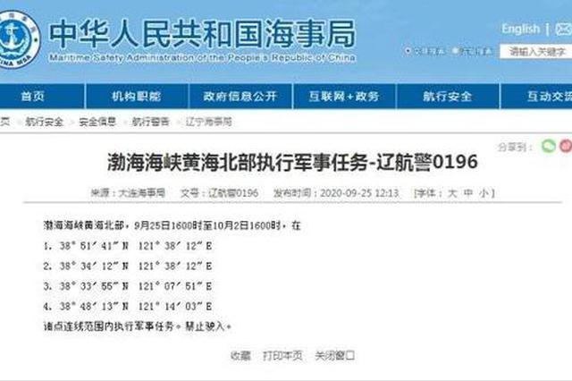 9月25日起渤海海峡黄海北部执行军事任务,禁止驶入