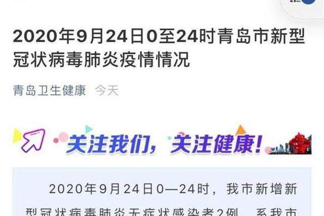 青岛最新疫情通报:1440份涉冷链产品和环境样本 51份阳性