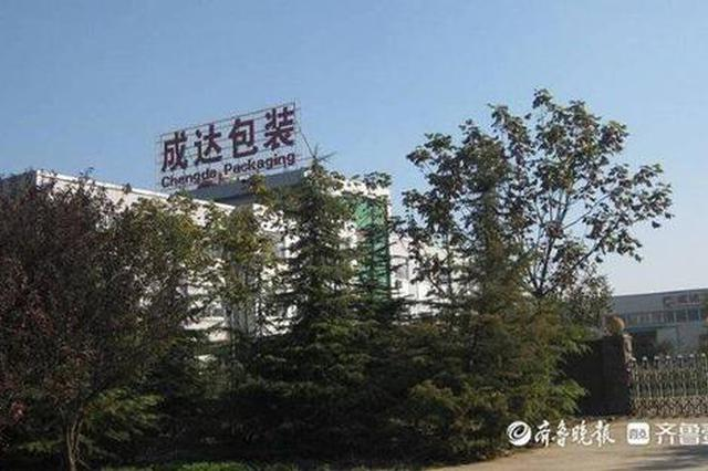 青州一企业拖欠职工社保长达5年 被罚31万元