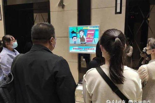 防范非法集资 青岛1000多块屏幕同播警示视频