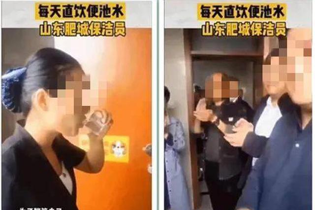 """""""保洁员喝蹲便池水""""引质疑 山东众成公司:系自愿"""